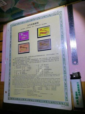 銘馨易拍重生網 107SPF02 早期75年10月 《古代如意郵票套票及活頁卡組》 交通部郵政總局發行 保存如圖