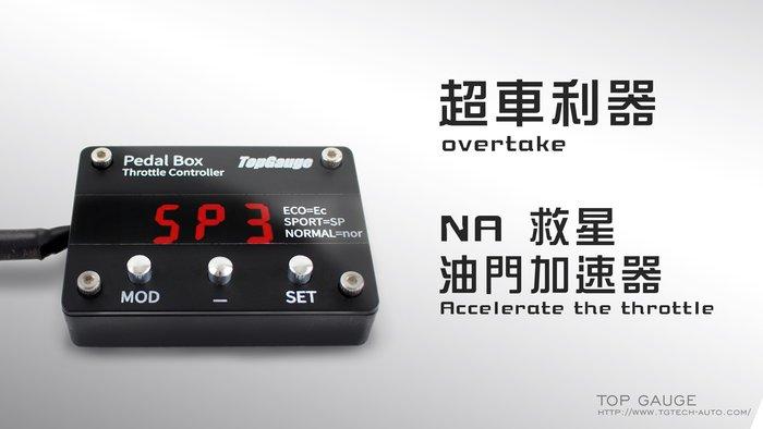 【精宇科技】Top Gauge Mazda 3(BM) 專用 Pedal Box 電子油門加速器 免 OBD2