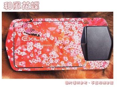 【eWhat億華】Casio TR150 TR-150 專用機身貼 浪漫系列 和風花蝶 TR100 TR200