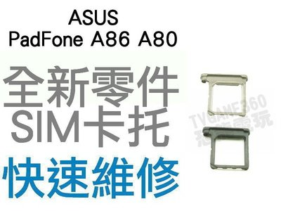 Asus Padfone Infinity A80 A86 全新SIM卡 卡托【台中恐龍電玩】