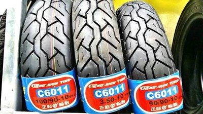 正新 MAXXIS 瑪吉斯 機車輪胎 C 6011 3.50-10 自取550元 完工價700 僅限FB按讚後來店安裝 新北市