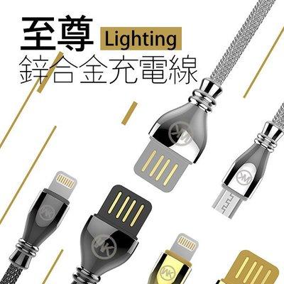 【飛兒】REMAX 至尊 鋅合金 充電線 WDC-028 Lighting 傳輸線 數據線 不銹鋼 加碼送贈品 207