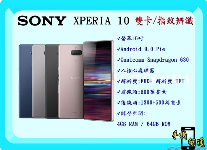 中壢『手機網通』SONY XPERIA 10 攜碼 中華月租699  直購價500元