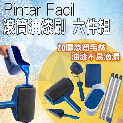 全新第三代 全方位粉刷6件組(含延長桿) 免沾油漆滾筒刷 滾筒油漆刷套裝 填充式滾筒油漆刷 Pintar Facil