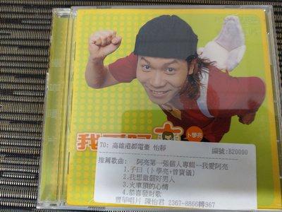 稀有宣傳版CD-卜學亮 / 我愛阿亮 (非 蔡琴)NC7