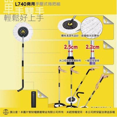 MS01=海神坊=台灣製 好神拖 吊卡裝  L740 商用拖把架+布盤 3入組 手壓拖把桿 自備脫水桶4入7500元免運