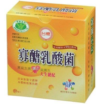效期2022年06月 台糖寡醣乳酸菌30包x1盒 另售台糖寡糖乳酸菌 益生菌 蠔蜆錠 嗯嗯粉