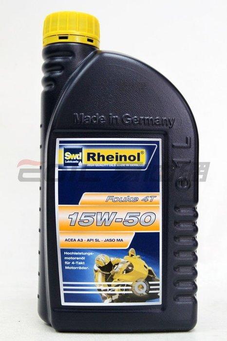 【易油網】SWD RHEINOL 15W50 15W-50機車用 4T 全合成機油ENI REPSOL MOTUL