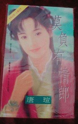 【幸福舖子】唐瑄-莫負有情郎。自有書。包書套。書側有黃斑