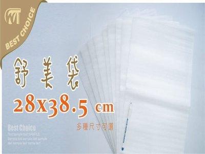 含稅【舒美袋 28*38.5cm】另有氣泡袋舒美布自黏袋快遞袋牛皮紙袋.紙箱