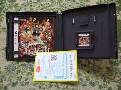 『懷舊電玩食堂』《正日本原版、有盒書、3DS可玩》【NDS】 實體拍攝 JUMP 超級群星會 Super Stars