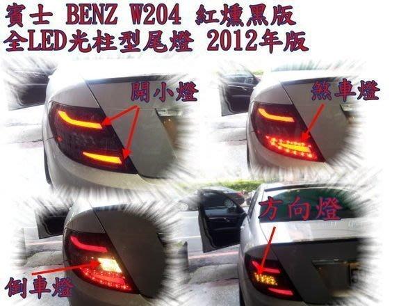 花蓮【阿勇的店】BENZ W204 07 08 09 10 11 前期 紅白晶鑽版光導尾燈 C200 C300 尾燈