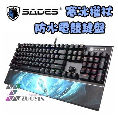 [佐印興業] 賽德斯 寒冰權杖 防水機械鍵盤 SADES FROST STAFF 104KEY電競鍵盤 青軸 巨集鍵盤