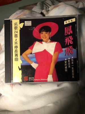 鳳飛飛名曲24首長青曲第四集 (CD) 日本天龍2MM1 有IFPI