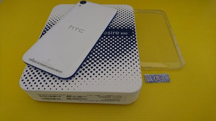 ☆誠信3C☆買賣交換最划算☆ 便宜又超新 HTC Desire 830(D830X)藍白 高效能4G手機 只要3900