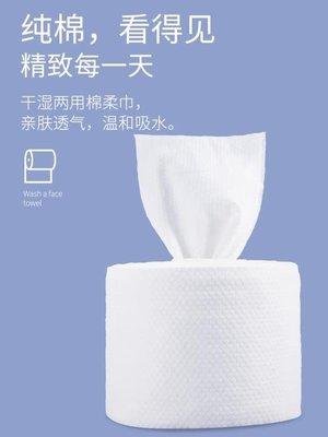 洗臉巾純棉一次性女擦臉巾-微利雜貨鋪-可開發票