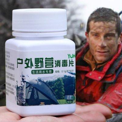 戶外飲用水凈水片消毒片漱口滅菌片二氧化氯泡騰片野外求生裝備