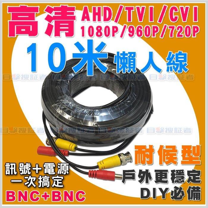 【目擊搜証者】 10米 10M 高清 AHD TVI 耐候 懶人線 監視器 監控 1080P 攝影機 主機 BNC