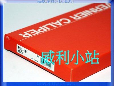 【威利小站】【來電優惠】日本 Mitutoyo 三豐 游標卡尺 530-119 300mm/0.02mm