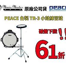 """【音樂大師】 台製 PEACE 8"""" 小鼓 練習 打點板 打擊墊 爵士鼓 附腳架 另 REMO Zildjian VIC"""