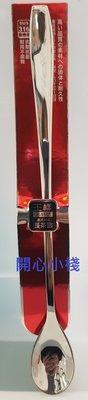 開心小棧~ OSAMA王樣歐式316不鏽鋼長茶匙 歐式 王樣 長茶匙 316不鏽鋼