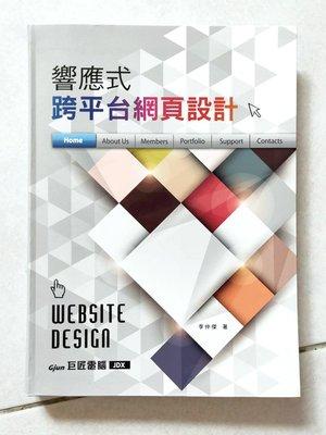 RWD Website Design 響應式跨平台網頁設計 | 李仲傑 | 巨匠電腦