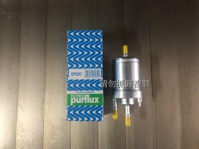 福斯 GOLF 5代 6代 進口件 汽油芯 汽油濾清器 另有POLO PASSAT TIGUAN TOURAN