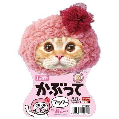 【寵物王國】日本Marukan-CT-377寵物造型頭飾(小花)