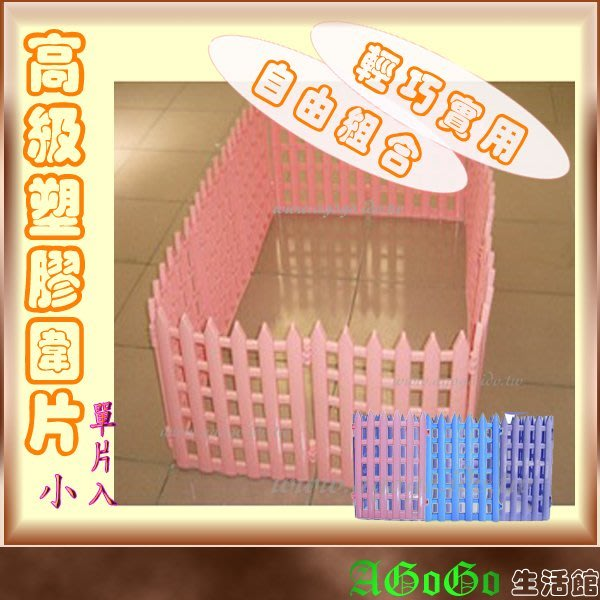 ☆AGOGO☆ 高級寵物塑膠圍欄圍片 小