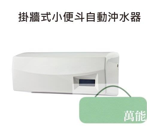 掛牆式 小便斗 紅外線 感應 二段式 沖水 自動 沖水器 省水標章 含稅~ 萬能百貨
