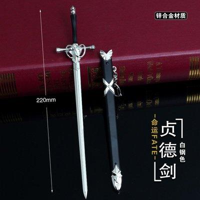 命運之夜 FATE 聖女貞德佩劍 白貞德 22cm(贈送刀劍架)