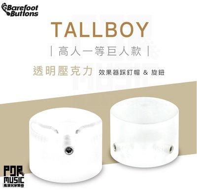 【搖滾玩家樂器】全新公司貨 BareFoot Buttons V1 TALLBOY 壓克力 透明 效果器 踩釘帽 旋鈕