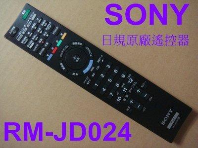 SONY日本原廠液晶電視遙控器RM-JD024日規內建 BS / CS / 地上波 RM-CD009 RM-CD019