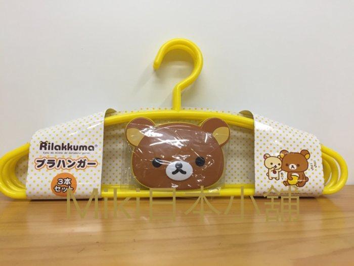 *Miki日本小舖*日本 The bear's school 小熊學校 衣架組
