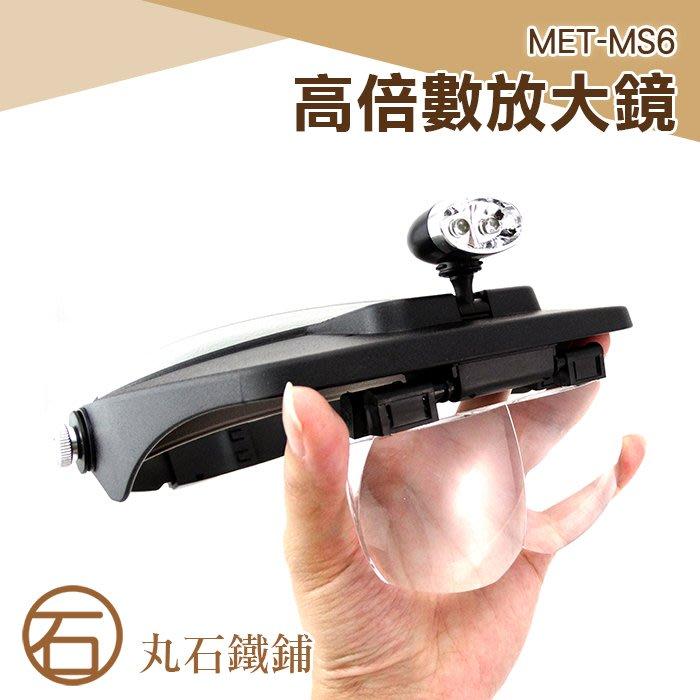 頭戴式放大鏡 LED放大鏡 多組鏡片 放大鏡 維修 檢測儀器 老年人 閱讀 放大鏡 現貨