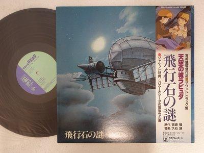 【柯南唱片】天空之城//飛行石之謎//宮崎駿//久石讓>>日版 LP