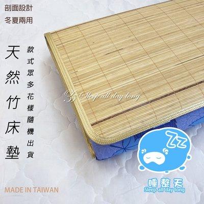 雙人5尺【竹蓆床墊】冬夏兩用 三折式 台灣製  Zz 睡整天