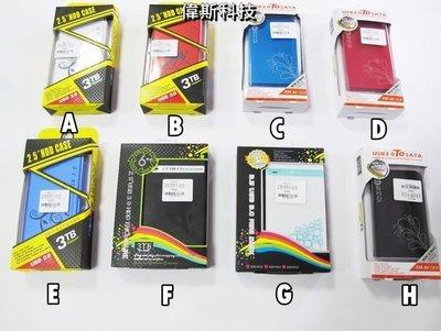 ☆偉斯科技☆USB 3.0 硬碟外接盒6Gbps 金屬鋁殼 行動硬碟盒 筆電硬碟外接盒 (SATA - 2.5吋)