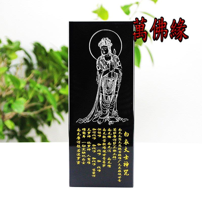 【萬佛緣】家居擺件白衣觀音大士靈感神咒水晶紫竹節K9裝飾品佛堂佛玄關工藝