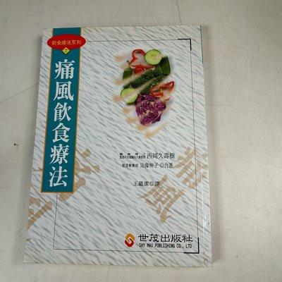 【懶得出門二手書】《痛風飲食療法》│世茂出版社│西岡久壽樹 著│七成新(32I33)