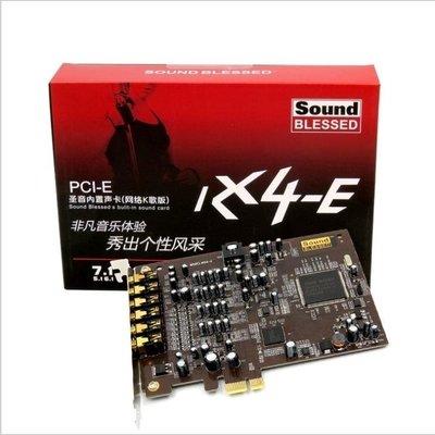 聖音 Sound BLESSED 7.1 A5 Audigy5 SB1550 PCI-E 小卡插槽音效卡