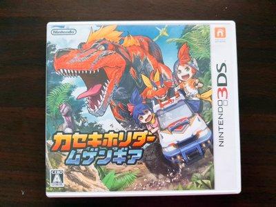 3DS 化石挖掘者 無限啟動 純日版