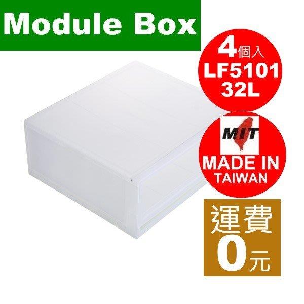 LOFT/4入/免運/抽屜式整理箱/32L/整理箱/衣物收納/半透明整理箱/日系收納/衣物箱/無印風格收納箱/直購價