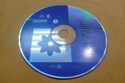 紫色小館-87-3--------江蕙-成名精華3