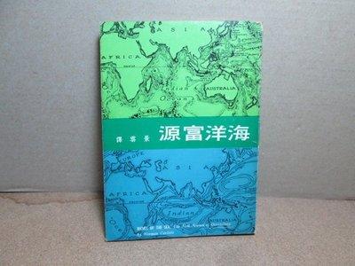 **胡思二手書店**景雲 譯《海洋富源 海洋學介紹》今日世界社出版 1975年10月版