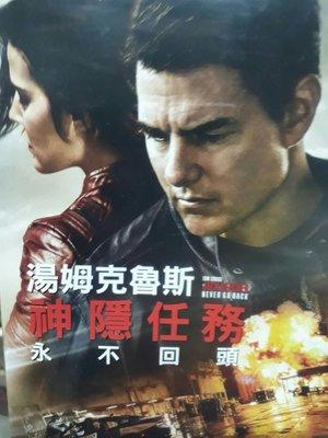 正版DVD*電影【神隱任務2:永不回頭】-捍衛戰士-湯姆克魯斯-席滿客書坊二手拍賣