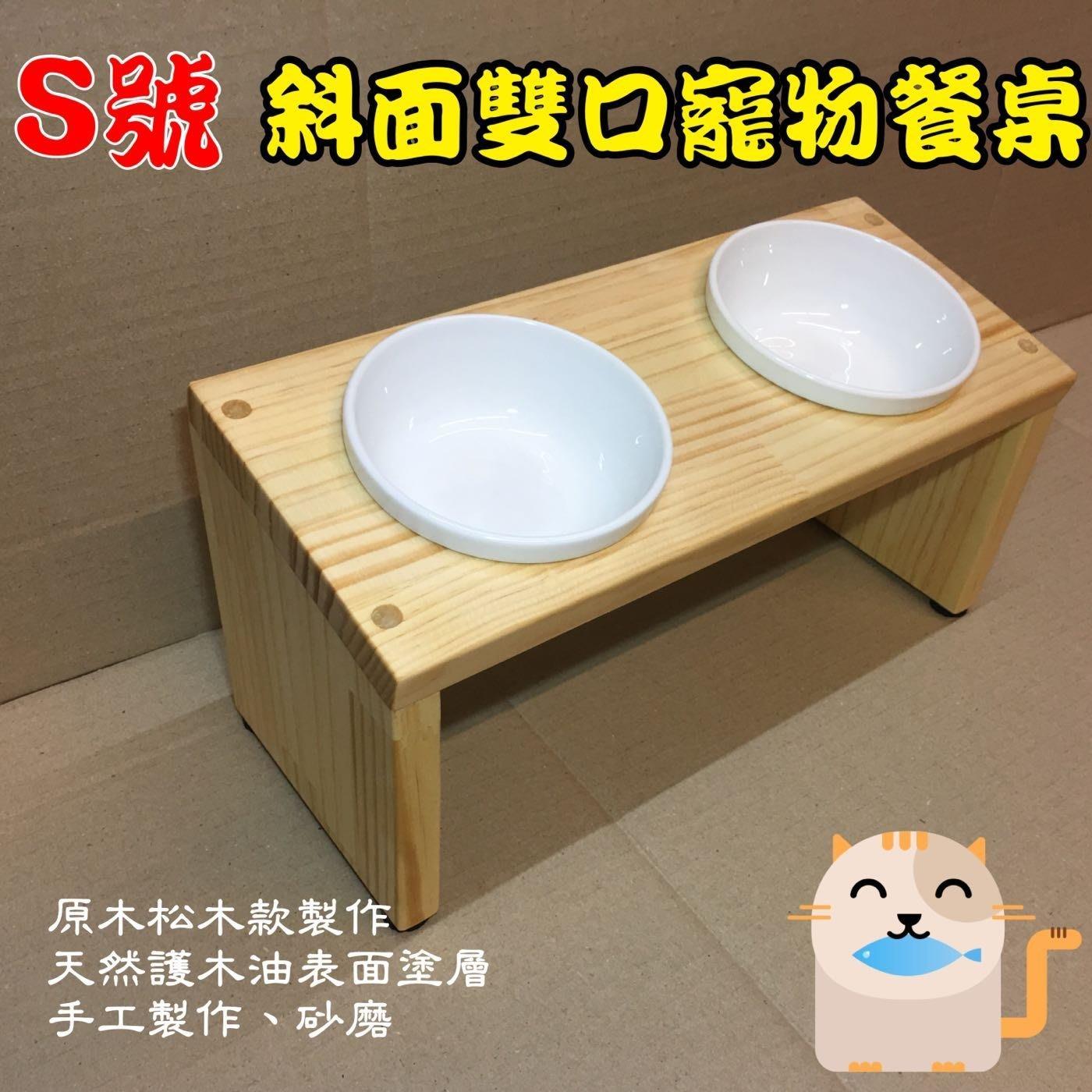 S號 原木手工製作 斜面二口寵物餐桌 斜口碗架 雙碗狗貓餐桌 餵食碗架 附2碗 MIT 松木餐桌