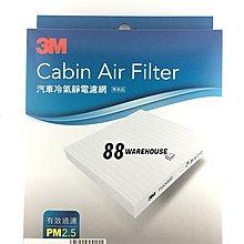 【88 倉庫】3M 汽車冷氣靜電濾網 F5CM005 三菱MITSUBISHI COLT-PLUS
