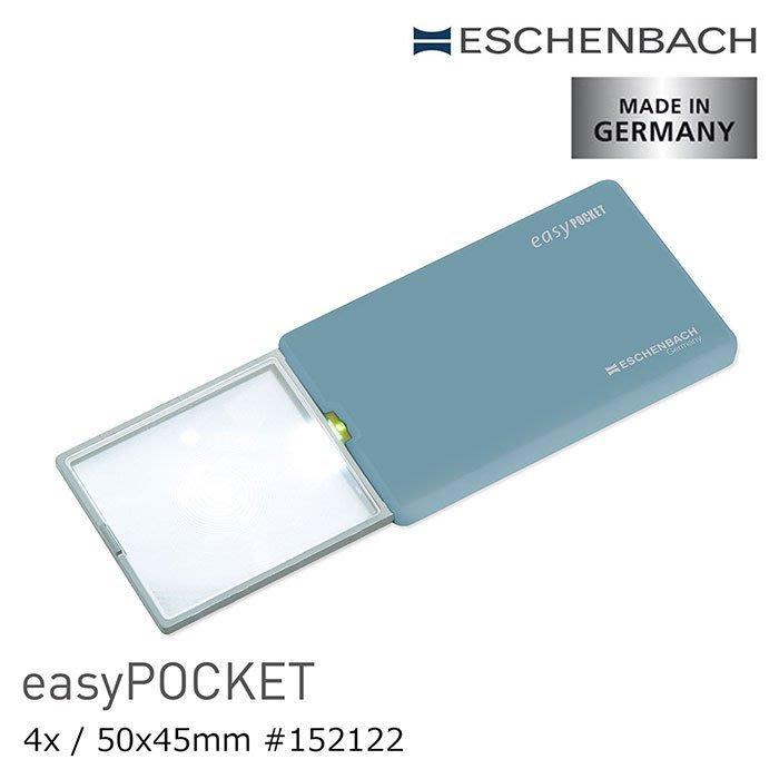 【德國 Eschenbach】4x/16D/50x45mm easyPOCKET 德國製LED攜帶型非球面放大鏡 海星藍 152122