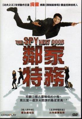 菁晶DVD~ 鄰家特務 - 成龍 安珀瓦莉塔 比利雷賽勒斯 主演 -二手市售版DVD(下標即售)
